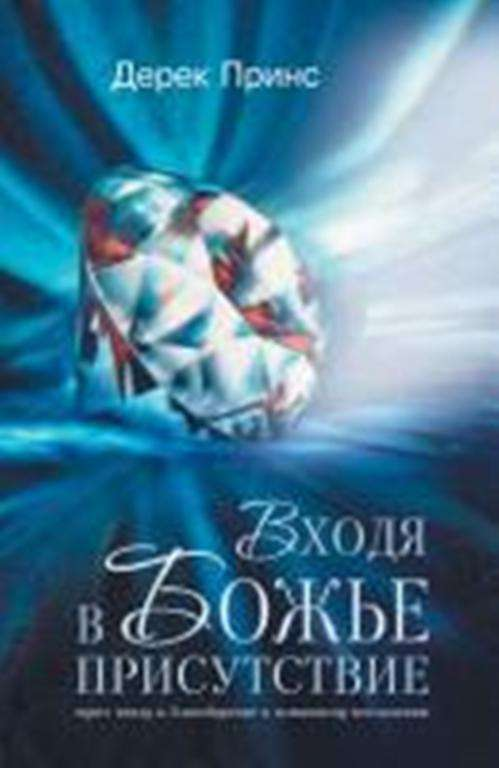 Entering the Presence of God (Russian)