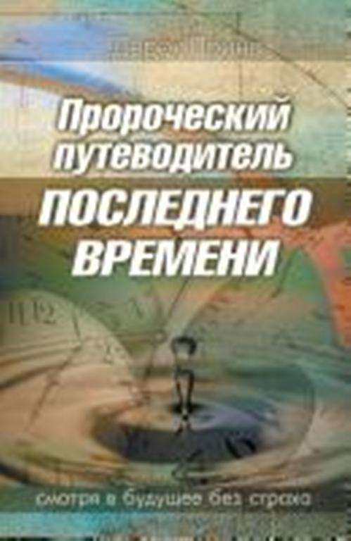 Prophetic Guide to the End Times (Russian)