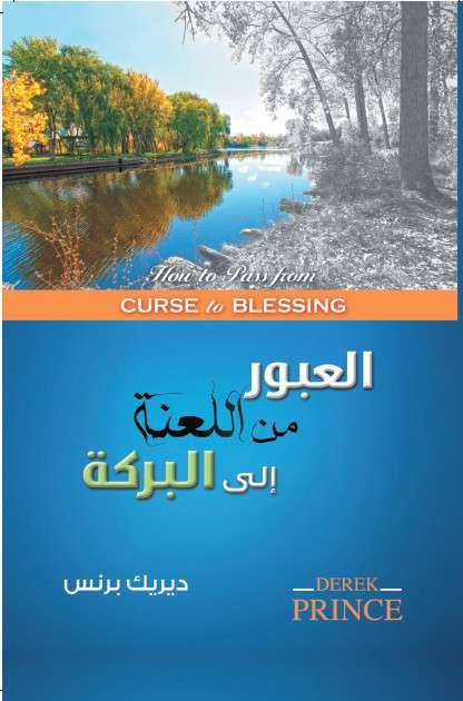 How to Pass from Curse to Blessing (Arabic)