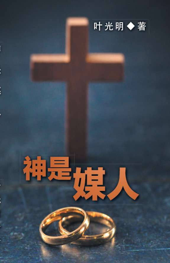 God is a Matchmaker - CHINESE