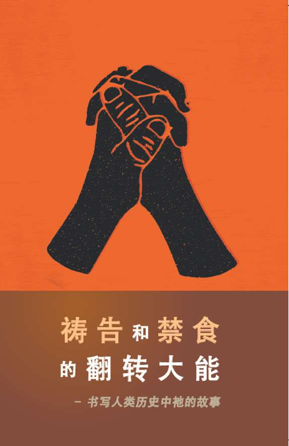 The Power of Prayer and Fasting (CHINESE)