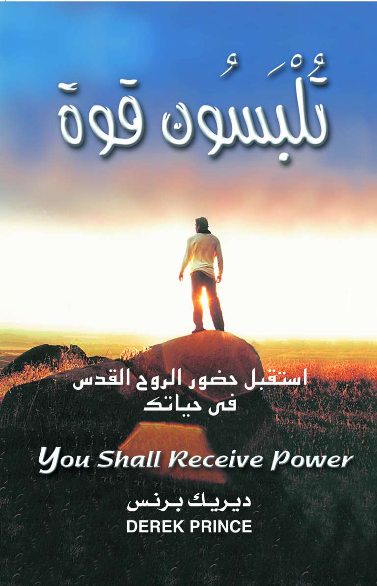 You Shall Receive Power (Arabic)