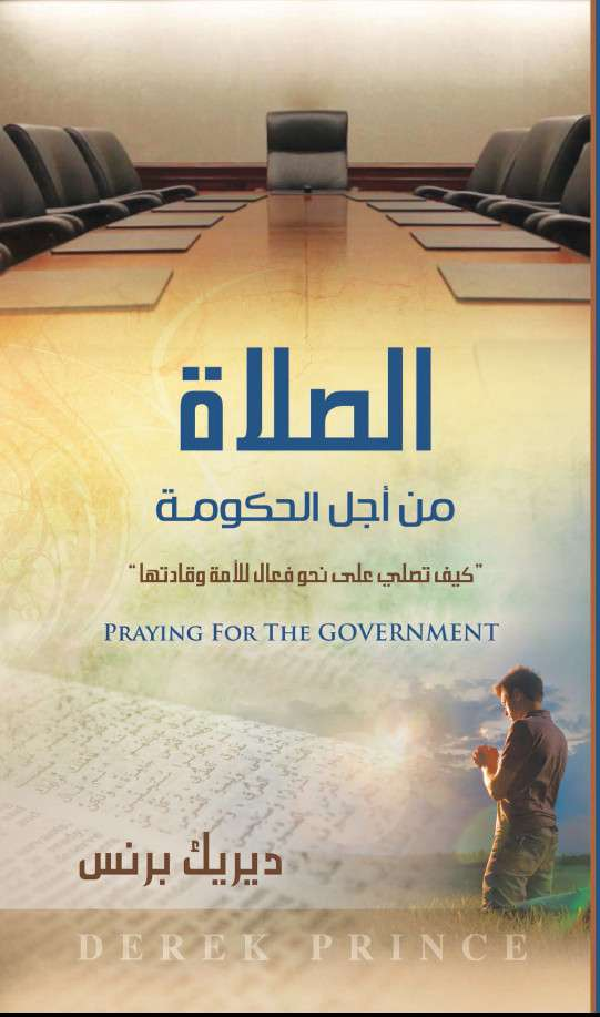 Praying For The Govenment (Arabic)