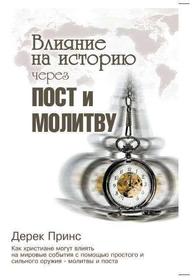 Shaping HistoryThrough Prayer and Fasting - Russian