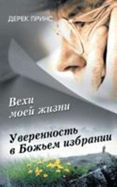 Page's From My Life's Book (Russian)