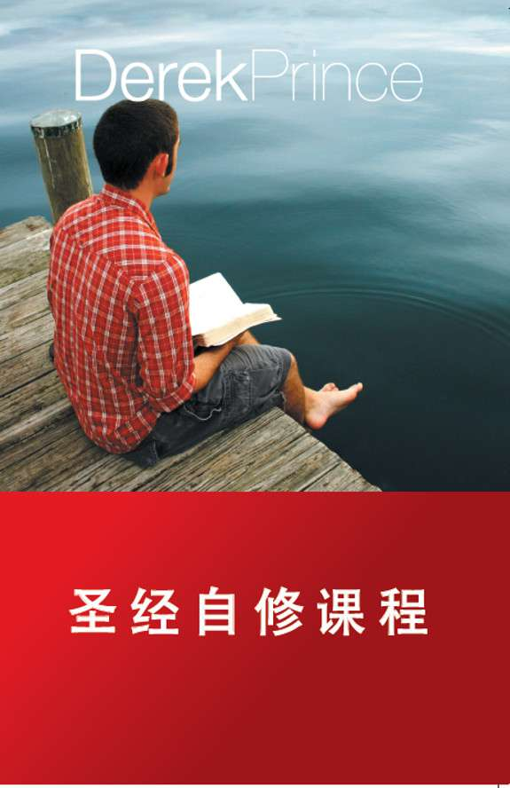 Self Study Bible Course - CHINESE