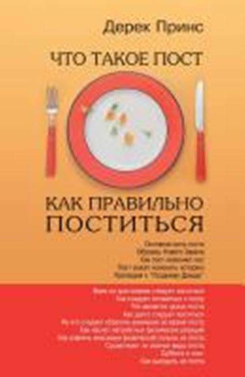 Fasting And How To Fast Successfully (Russian)