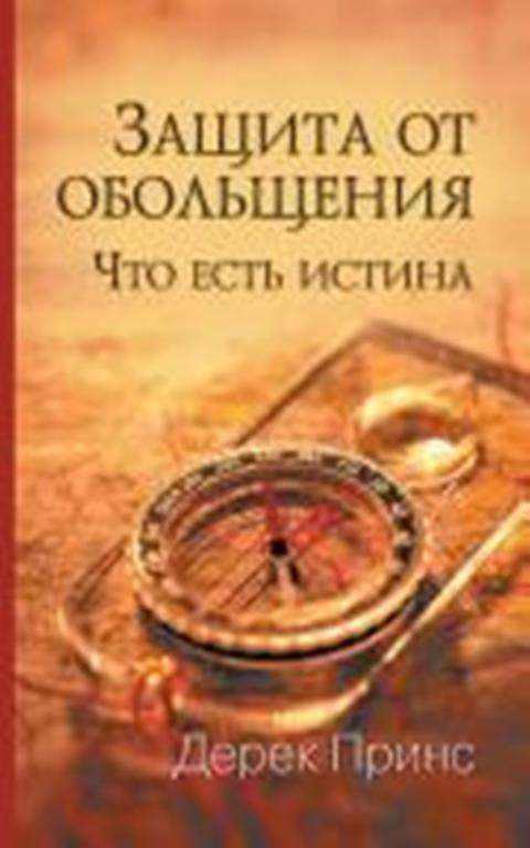 Protection from Deception (Russian)