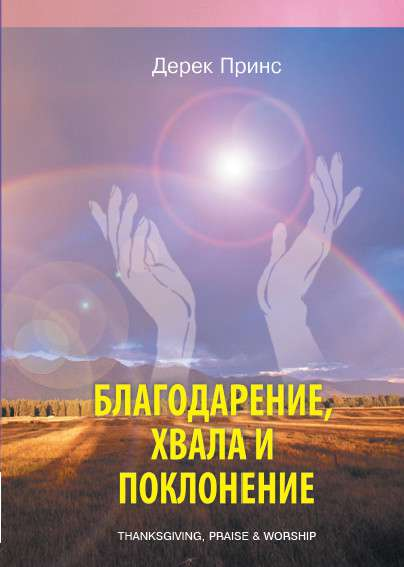 Thanksgiving, Praise And Worship Russian