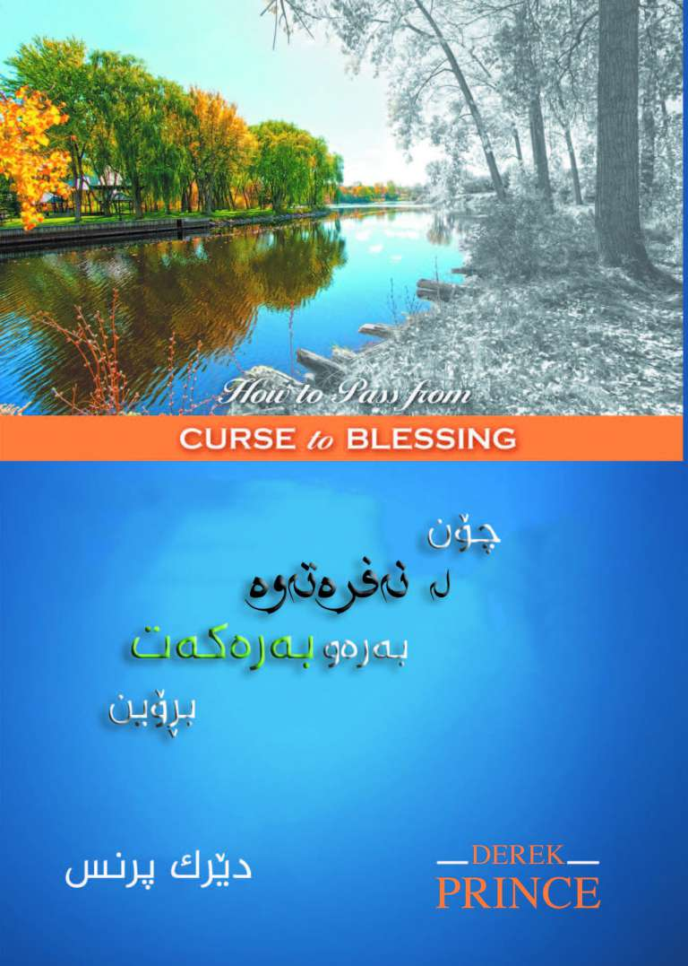 How to Pass From Curse to Blessing (Sorani)