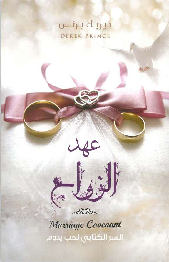 Marriage Covenant (Arabic)
