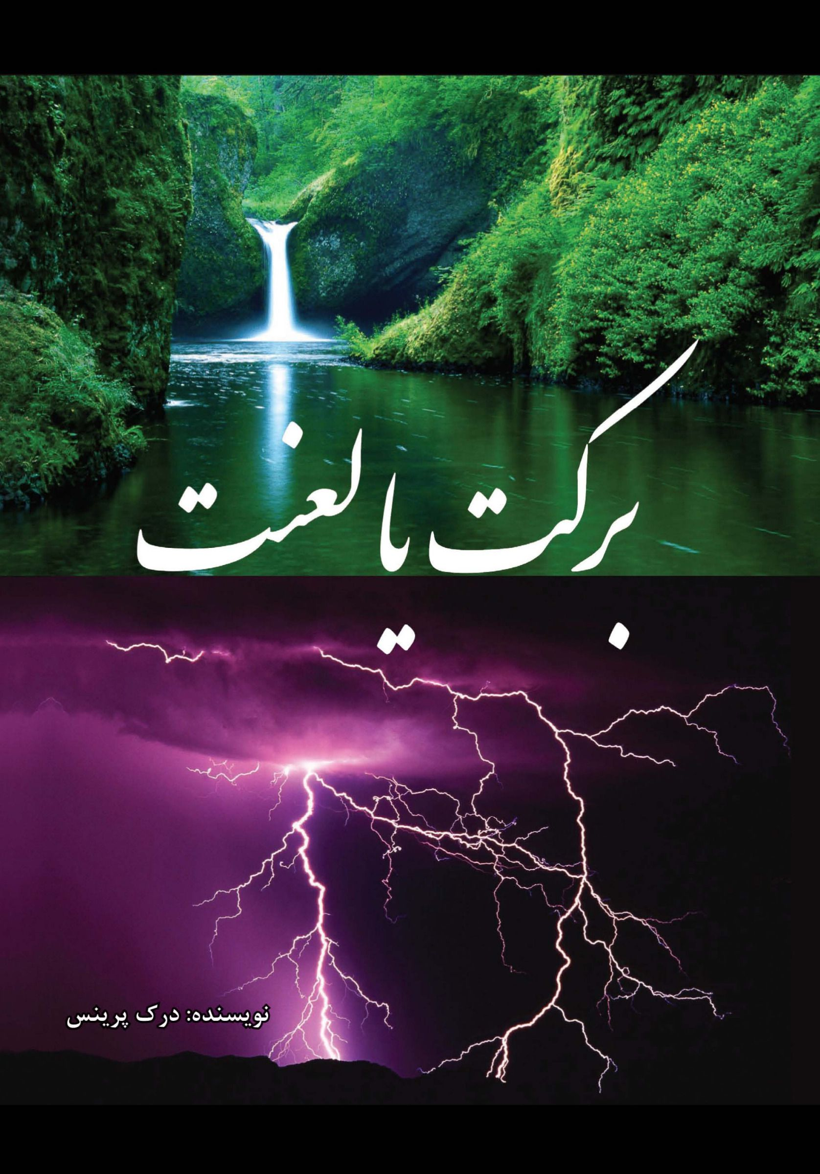 Blessing Or Curse You Can Choose Farsi