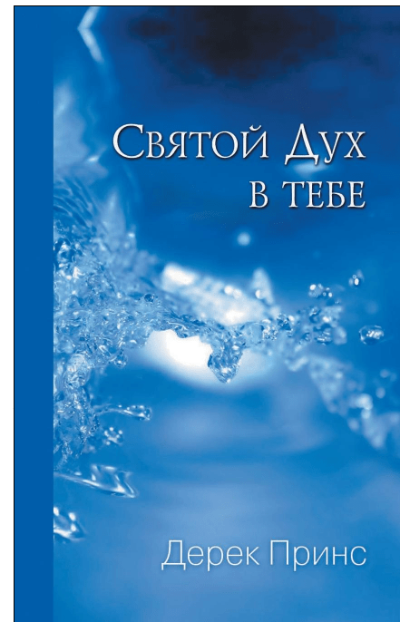 How to be Led by the Holy Spirit (Russian)
