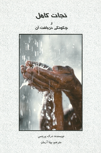 Complete Salvation and How to Receive It (Farsi)