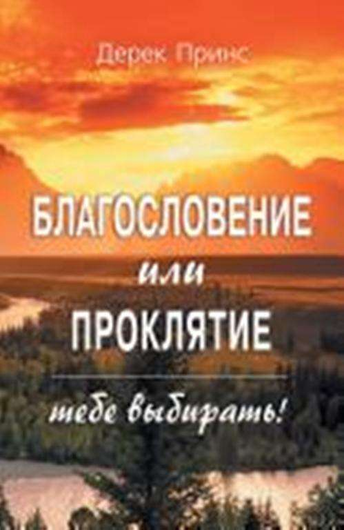 Blessing or Curse: You Can Choose (Russian)