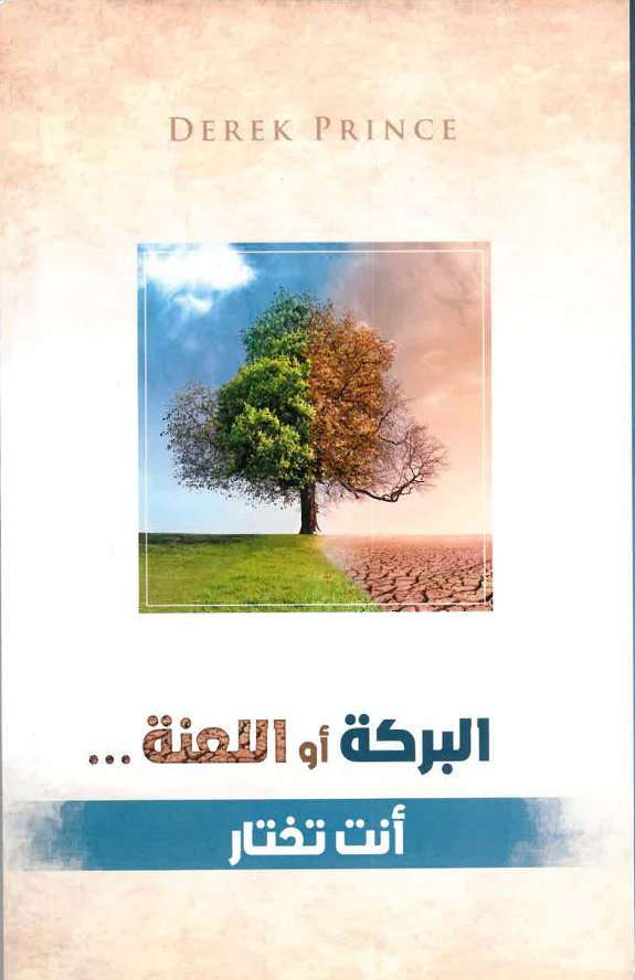 Blessing or Curse You Can Choose (Arabic)